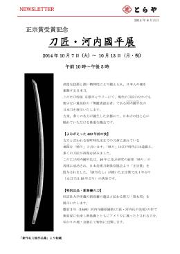 刀匠・河内國平展