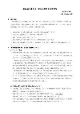 物資購入委員会・納品に関する留意事項