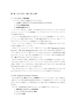 第 7 章 トランスポート層(TCP と UDP)