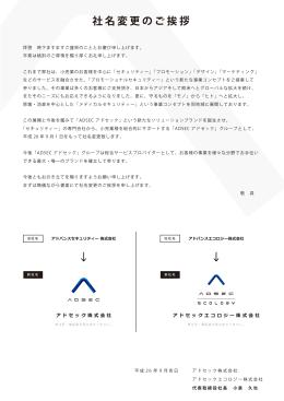 社名変更のご挨拶 - アドセックエコロジー株式会社
