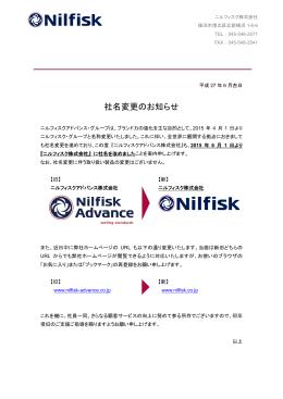 社名変更のお知らせ - ニルフィスク/ Nilfisk