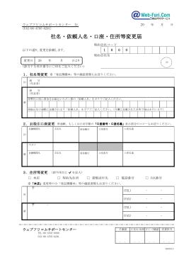 社名・依頼人名・口座・住所等変更届 - WEB