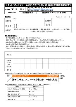 社名板原稿申込書 - テクノトランスファーinかわさき2015