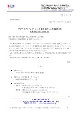 「アジア・ダブルプレミア・ファンド(愛称:龍虎)」の投資顧問会社 社名変更