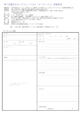 第7回夏休みキッズミュージカル「ピーターパン」募集要項