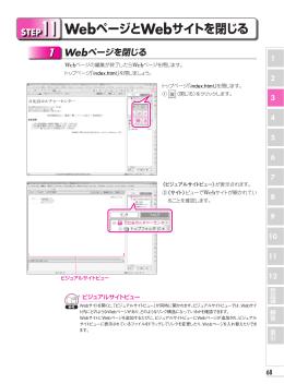 STEP11 WebページとWebサイトを閉じる