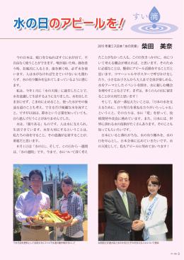 2015年度ミス日本「水の天使」