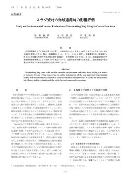 スラグ資材の海域適用時の影響評価 (加藤敏朗,小杉知佳,木曽英滋)
