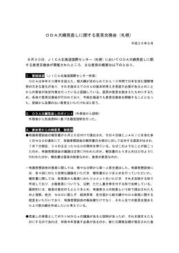 ODA大綱見直しに関する意見交換会(札幌)