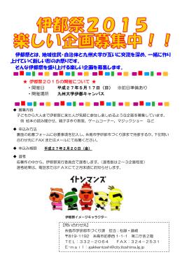 伊都祭とは、地域住民・自治体と九州大学が互いに交流を深め