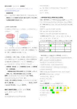 1 最重要事項 X1=... =XN が互いに独立であるとき、V(X )=V(Xi)/N 前回