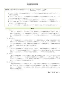 第95回薬剤師国家試験 問217 PDF