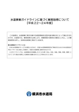 水道事業ガイドラインに基づく業務指標について 【平成 22~24