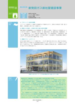 新発田ガス新社屋建設事業 - 平成24年度木造建築技術先導事業