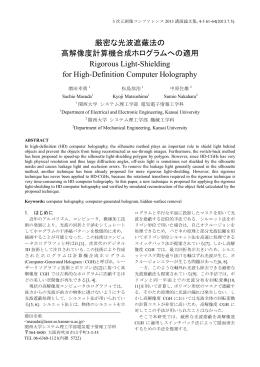 高解像度コンピュータホログラフィにおける厳密な光波遮蔽