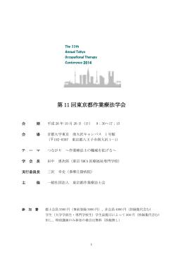 PDFファイルを開く - 東京都作業療法士会