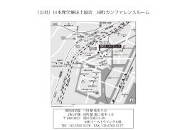 (公社)日本理学療法士協会 田町カンファレンスルーム