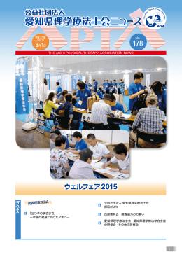 愛知県理学療法士会 ニュース No.178