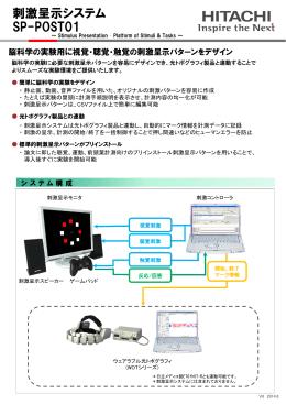 刺激呈示システム SP