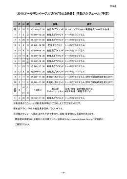 2015ゴールデンイーグルプログラム【能登】