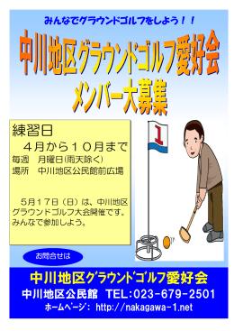 中川地区グラウンドゴルフ愛好会 練習日