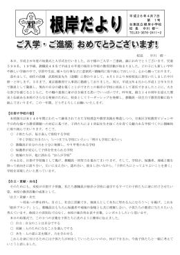 校長 中川 修一 平成26年4月7日 第 1号 台東区立根岸小学校 校 長