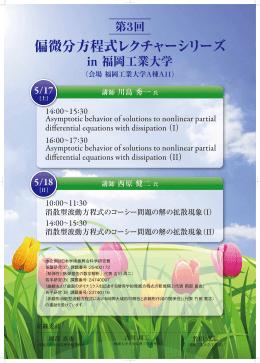 福岡工業大学 偏微分方程式レクチャー