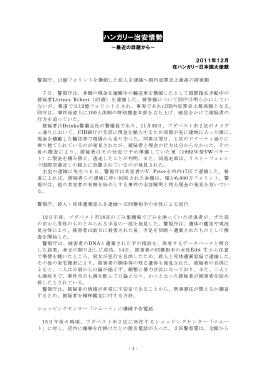 12月 - 在ハンガリー日本国大使館