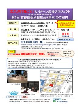北九州で働こう!U・Iターン応援プロジェクト 第3回首都圏個別相談会