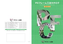 P C フレーム工法カタログ