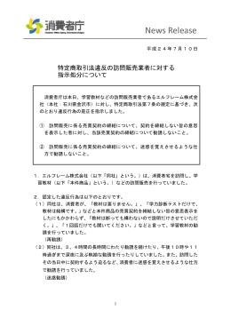 【エルフレーム(株)】に対する指示処分について[PDF:180KB]