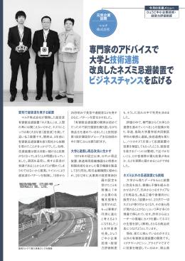 マルチ株式会社 - 公益財団法人ひょうご産業活性化センター