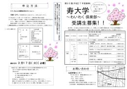 「第96期寿大学~わいわく倶楽部」チラシ(PDF:227KB)