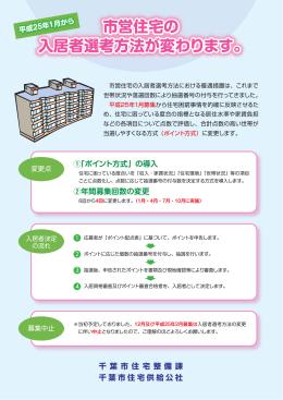 市営住宅の 入居者選考方法が変わります。
