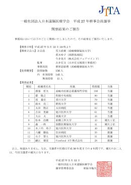 平成27年幹事会員選挙開票報告20150512