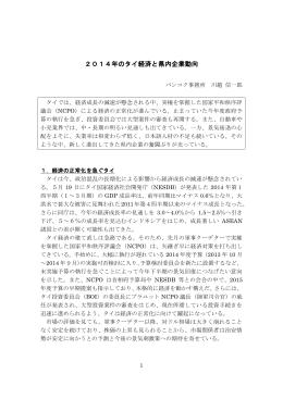 2014年のタイ経済と県内企業動向