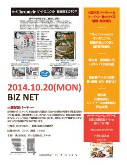同友会渋谷支部例会 - 弁護士法人パートナーズ法律事務所