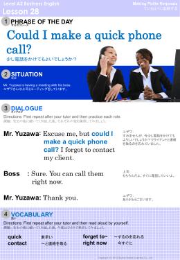 少し電話をかけてもよいでしょうか?