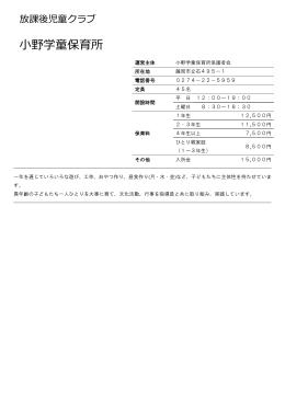 小野学童保育所