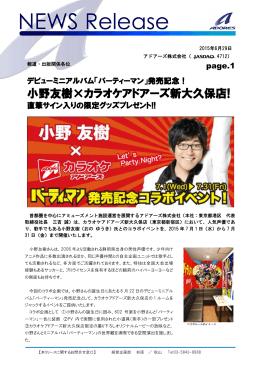 「パーティーマン」発売記念! 小野友樹×カラオケアドアーズ新大久保店!