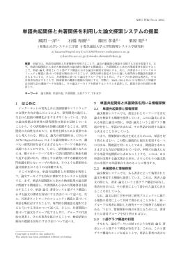 単語共起関係と共著関係を利用した論文探索システムの提案