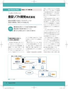 豊臣ソフト開発株式会社 - i Magazine