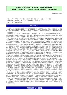 尾道市立久保中学校 第2学年 社会科学習指導案 単元名:「近世の日本