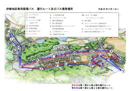 伊都地区専用循環バス 運行ルート及びバス乗降場所