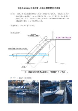 五反田ふれあい水辺広場への船舶乗降用階段の設置( 、165.9 KB)
