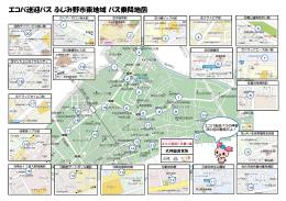 エコパ送迎バス ふじみ野市東地域 バス乗降地図
