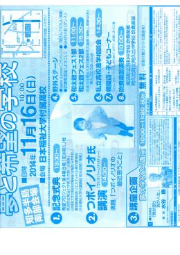 オータムフェス2014(日本福祉大学付属高等学校)