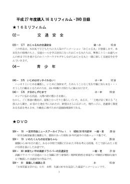 平成 27 年度購入 16 ミリフィルム・DVD 目録 16ミリフィルム 02
