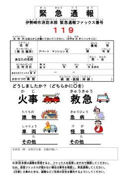 Fax119通報用紙(PDF文書)
