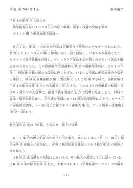 -1- 7月JR駅外注化阻止を 戦争絶対反対の1000万人の怒り組織